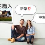 住宅購入 新築か中古か? そのメリットデメリットを比較
