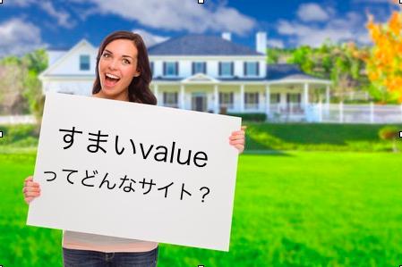 不動産売却なら大手6社の一括査定サイト【すまいValue】おすすめ理由と体験談